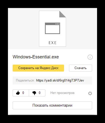 Microsoft Essential - скачать