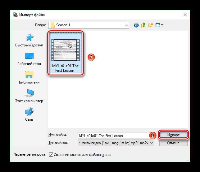 Импорт файла в Windows Movie Maker