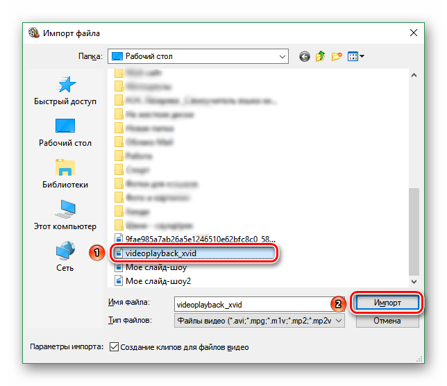 Импорт футажа в Windows Movie Maker