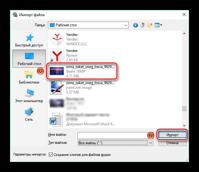 Импорт изображения BMP в Windows Movie Maker