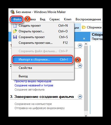 Импорт в сборники через меню в Windows Movie Maker