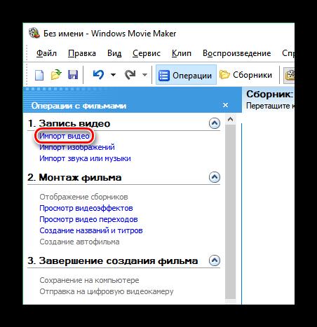 Импорт видео в Windows Movie Maker