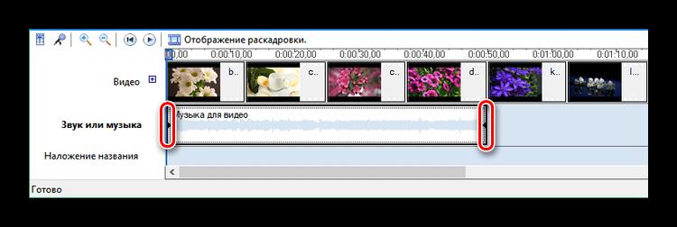Изменение длины аудиофайла в Windows Movie Maker