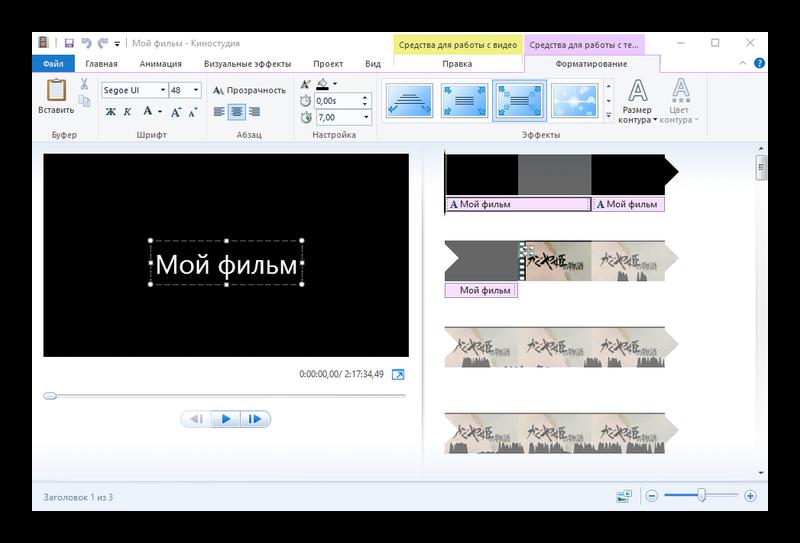 Изминение текстовой информации в Movie Maker