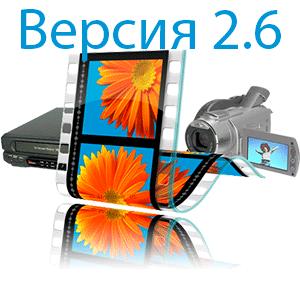 Скачать Movie Maker 2.6