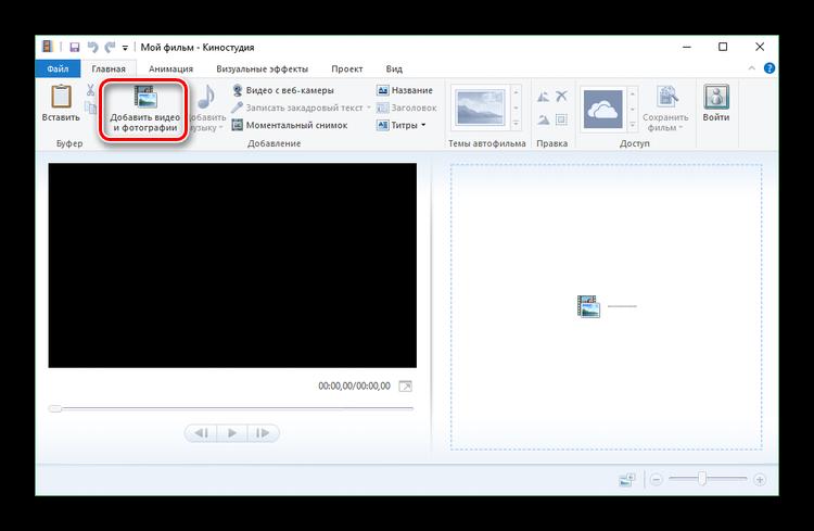 Кнопка Добавить видео и фотографии в Киностудии Windows