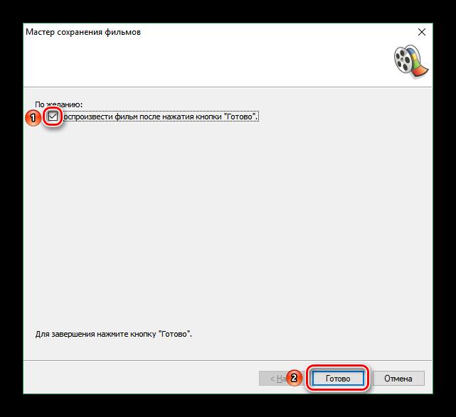 Кнопка Готово в Мастере сохранения в Windows Movie Maker