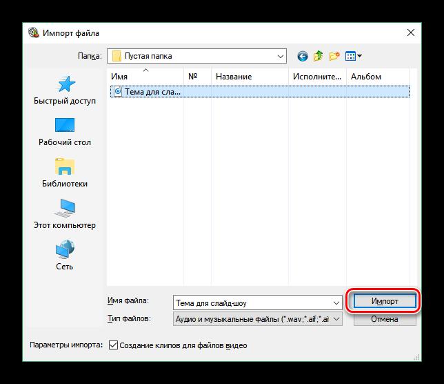 Кнопка Импорт для добавления музыки в Windows Movie Maker