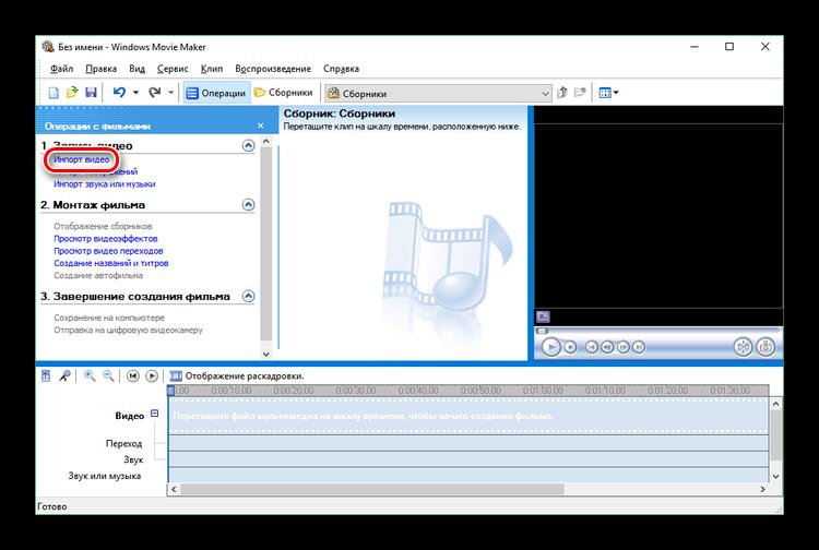 Кнопка Импорт видео в Windows Movie Maker
