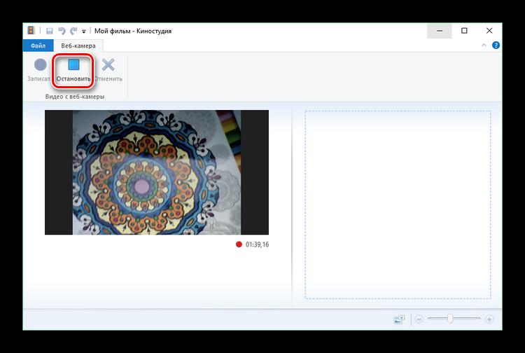 Кнопка Остановить в Киностудии Windows Live
