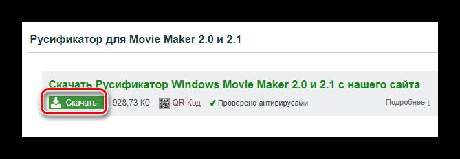 Кнопка Скачать для загрузки русификатора для Windows Movie Maker 2.0 и 2.1