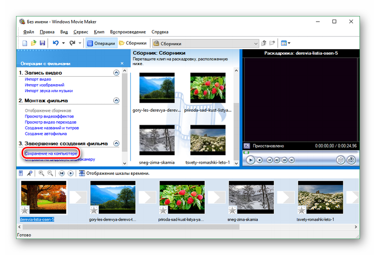 Кнопка Сохранение на компьютере в Windows Movie Maker