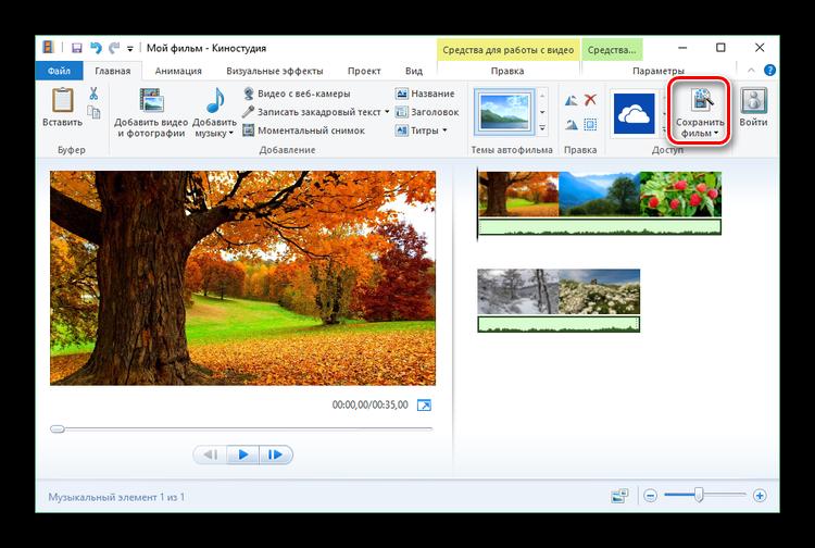 Кнопка Сохранить фильм в Киностудии Windows Live