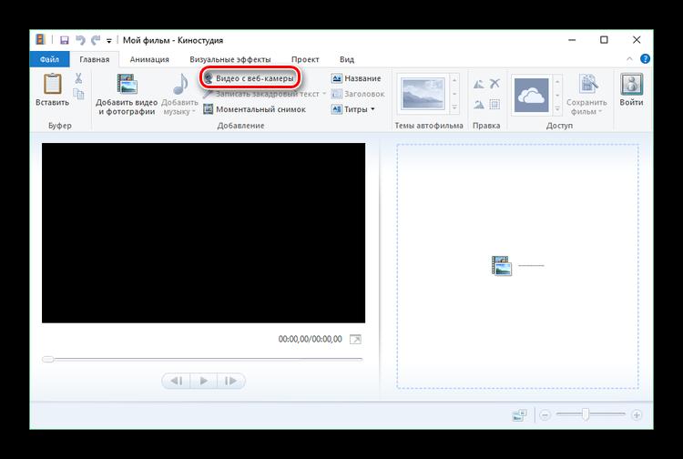 Кнопка Видео с веб-камеры в Киностудии Windows Live