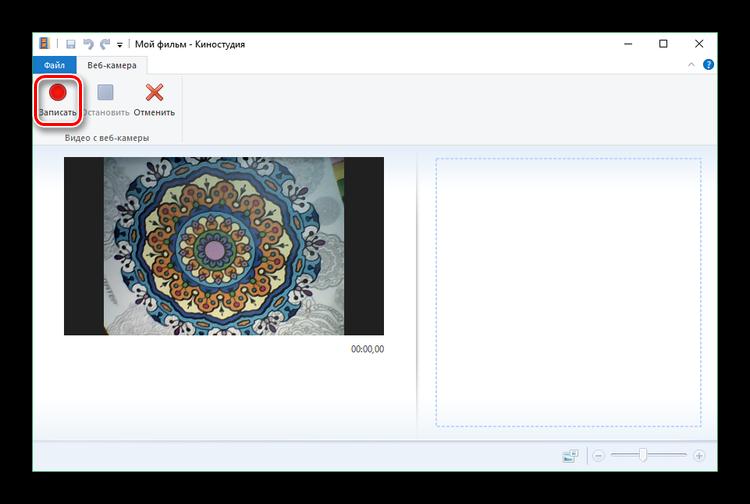 Кнопка Записать в Киностудии Windows Live