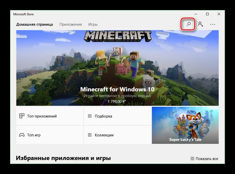 Кнопка поиска в Microsoft Store в Windows 10