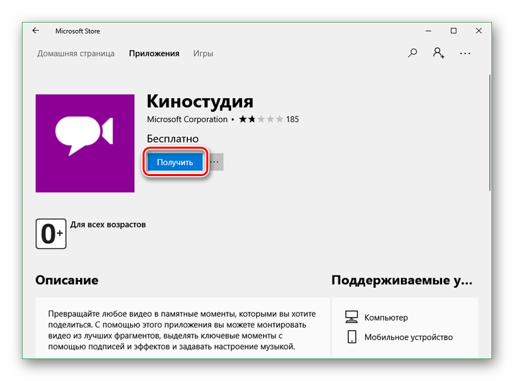Кнопка установки Киностудии в Microsoft Store в Windows 10