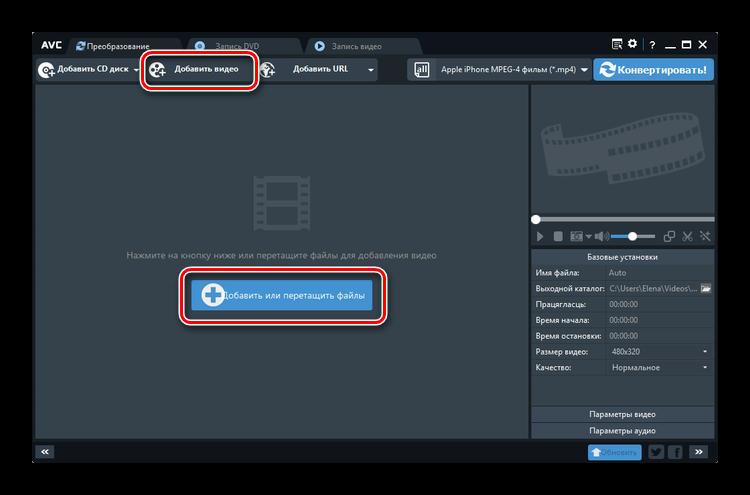 Кнопки добавления видео в конвертер
