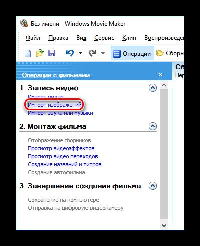 Команда Импорт изображения в Windows Movie Maker