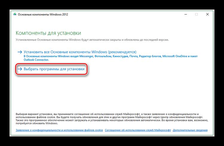 Компоненты для установки в Windows Essentials
