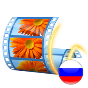 Логотип Windows Movie Maker русификация