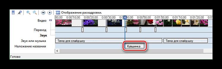 Наложение названия в шкале времени в Windows Movie Maker