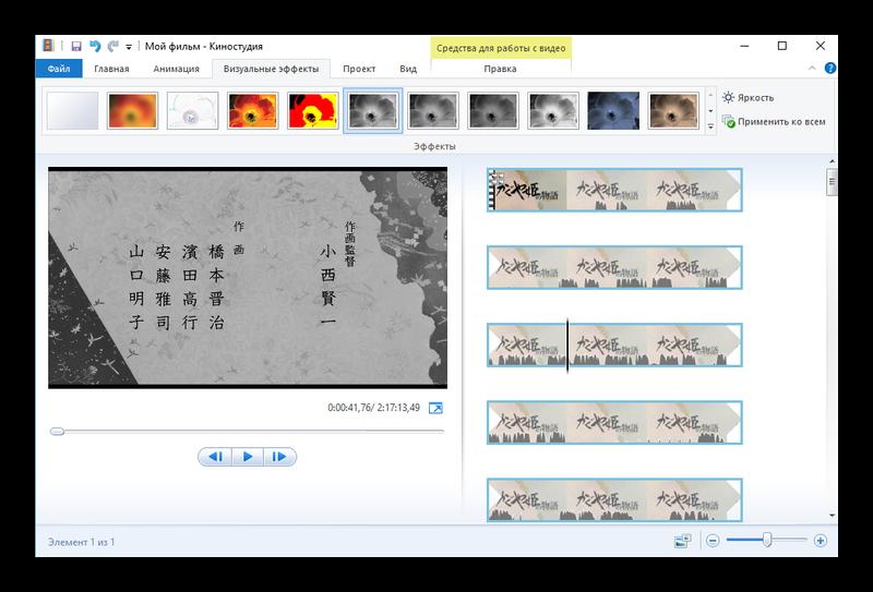 Наложение визуальных эффектов на готовую работу в Movie Maker