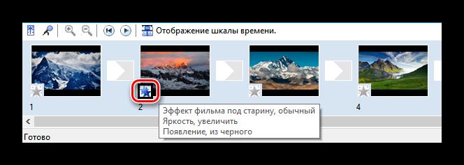 Несколько примененных видеоэффектов в Windows Movie Maker