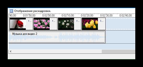 Одновременное окончание музыки и фоторяда в Windows Movie Maker