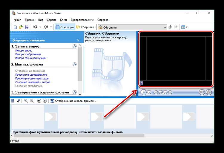 Окно плеера в Windows Movie Maker