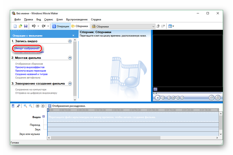 Операция Импорт изображений в Windows Movie Maker