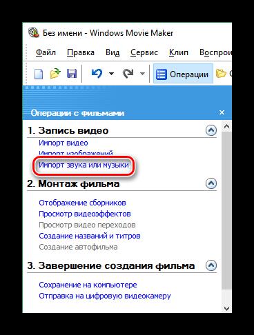 Операция Импорт звука или музыки в Windows Movie Maker