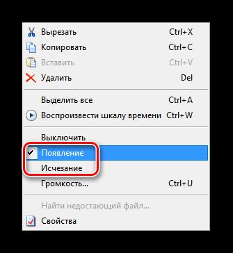 Опции появления и исчезания звука в Windows Movie Maker