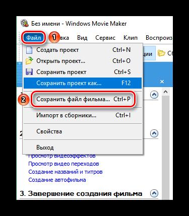 Опция Сохранить файл фильма в меню Windows Movie Maker