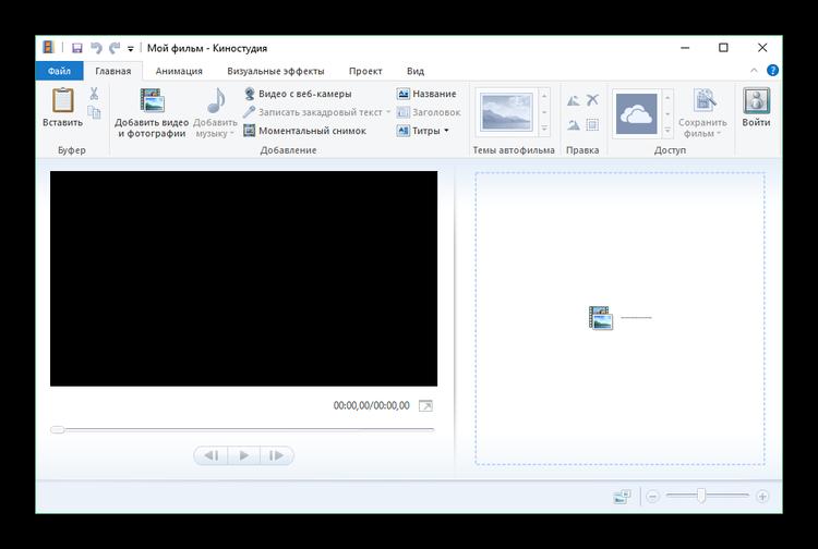 Открытая Киностудия Windows Live
