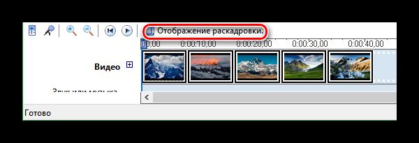 Переход к отображению раскадровки в Windows Movie Maker