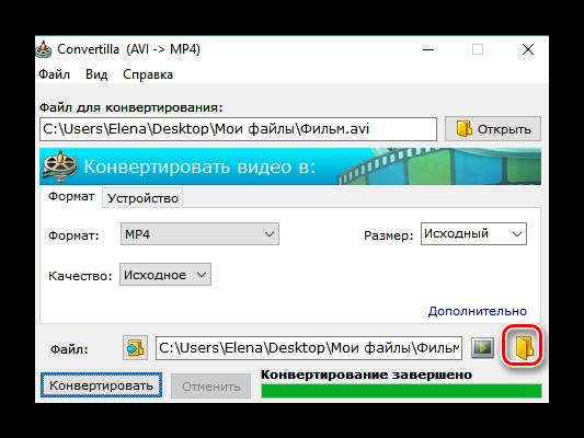 Переход в папку с переконвертированным файлом