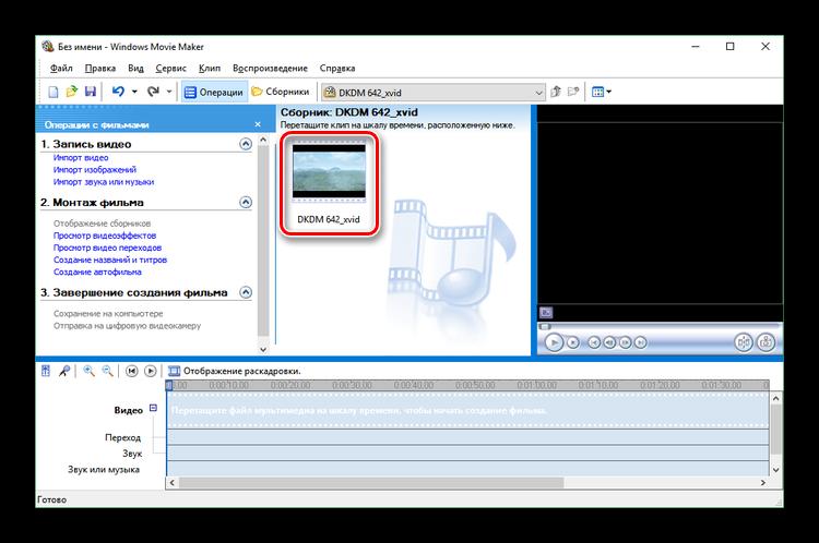 Переконвертированное видео загружено в Windows Movie Maker