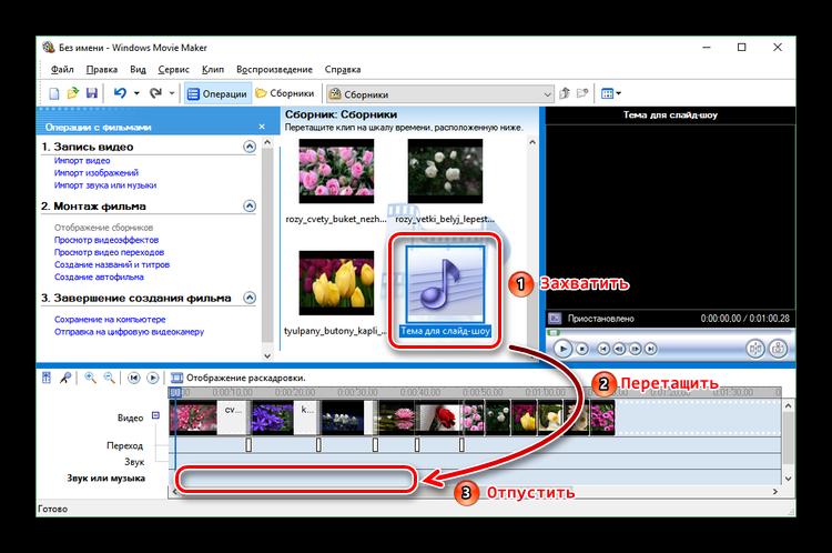 Перетаскивание музыки на шкалу времени в Windows Movie Maker
