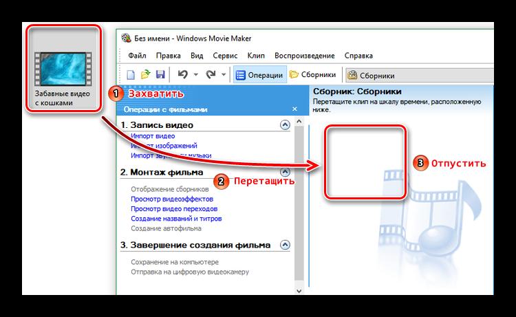 Перетаскивание видео в Windows Movie Maker