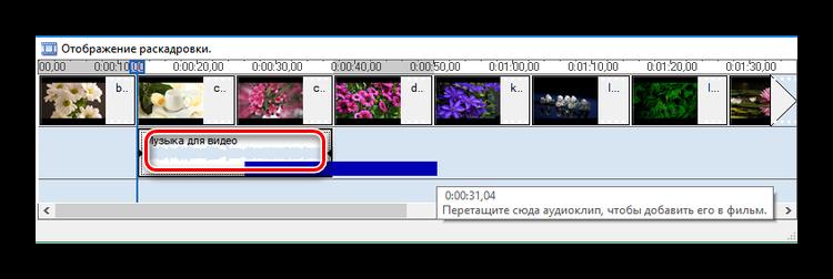 Перетаскивание звуковой дорожки в Windows Movie Maker