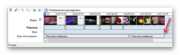 Подгонка длины музыкального файла в Windows Movie Maker
