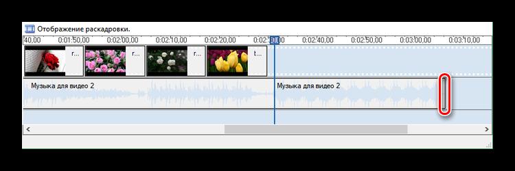 Подгонка длины звуковой дорожки в Windows Movie Maker