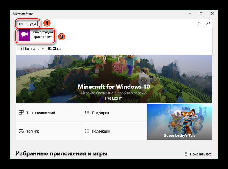 Поиск Киностудии в Microsoft Store в Windows 10