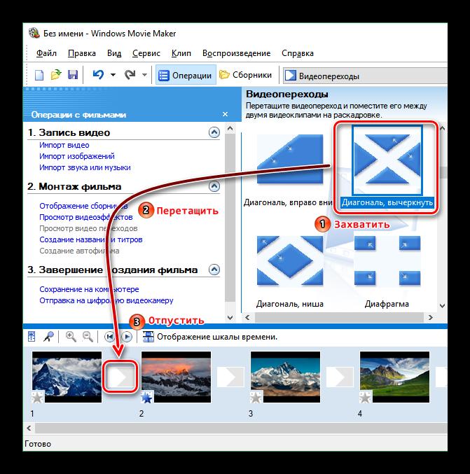 Применение видеоперехода в Windows Movie Maker