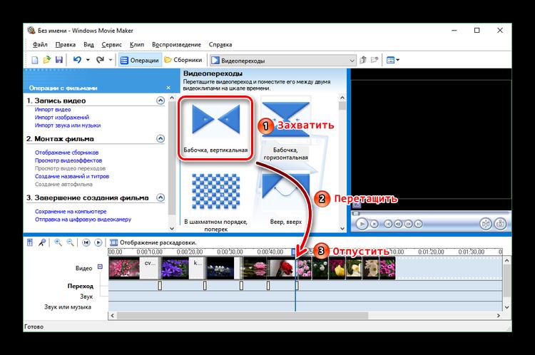 Применение видеопереходов в Windows Movie Maker