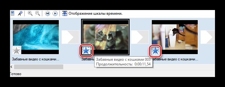 Примененные видеоэффекты для отдельных клипов в Windows Movie Maker