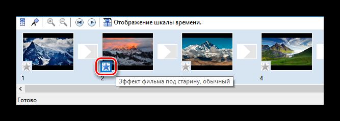 Примененный видеоэффект в Windows Movie Maker