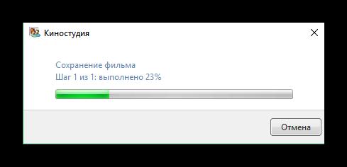 Процесс сохранения видео в Киностудии Windows Live