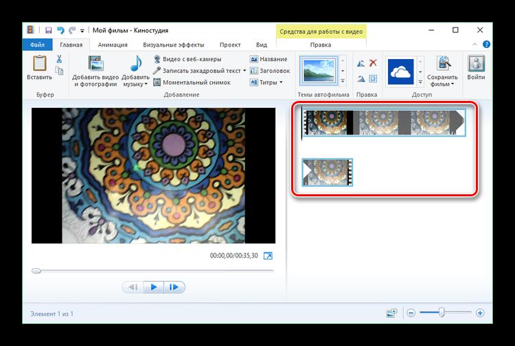 Раскадровка видео в Киностудии Windows Live